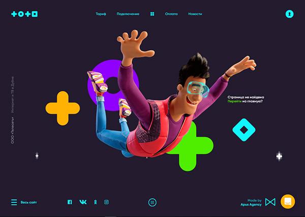3D Illustrations design trends